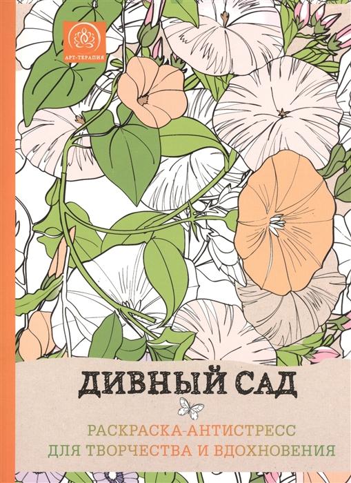 Полбенникова А. (ред.) Дивный сад Раскраска-антистресс для творчества и вдохновения