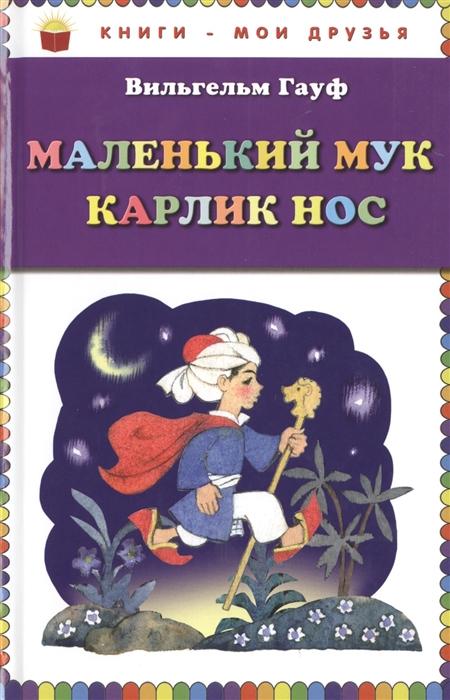 Гауф В. Маленький Мук Карлик Нос