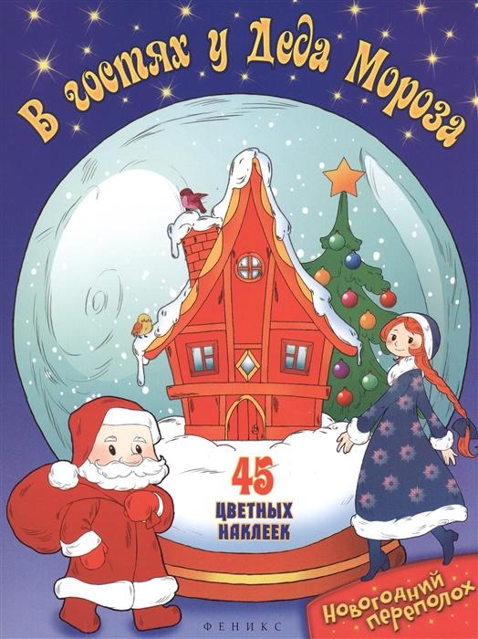 Герасун Т. (худ.) В гостях у Деда Мороза 45 цветных наклеек росмэн книга стихи для деда мороза