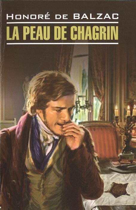 Balzac La Peau de Chagrin la peau de chagrin