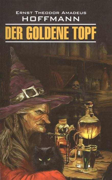 Hoffman E. Der Goldene Topf