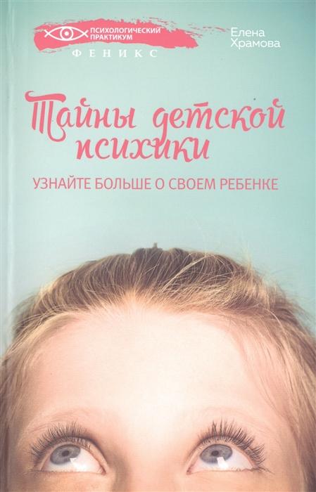 Храмова Е. Тайны детской психики