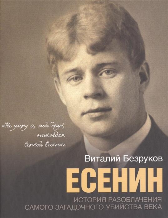 Есенин История разоблачения самого загадочного убийства века