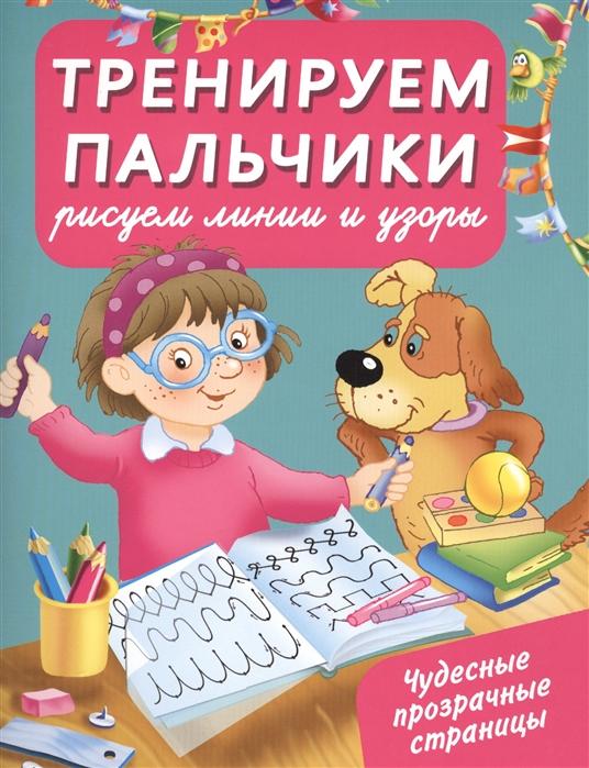 Дмитриева В. (сост.) Тренируем пальчики Рисуем линии и узоры