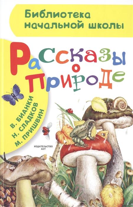 Пришвин М., Бианки В., Сладков Н. Рассказы о природе
