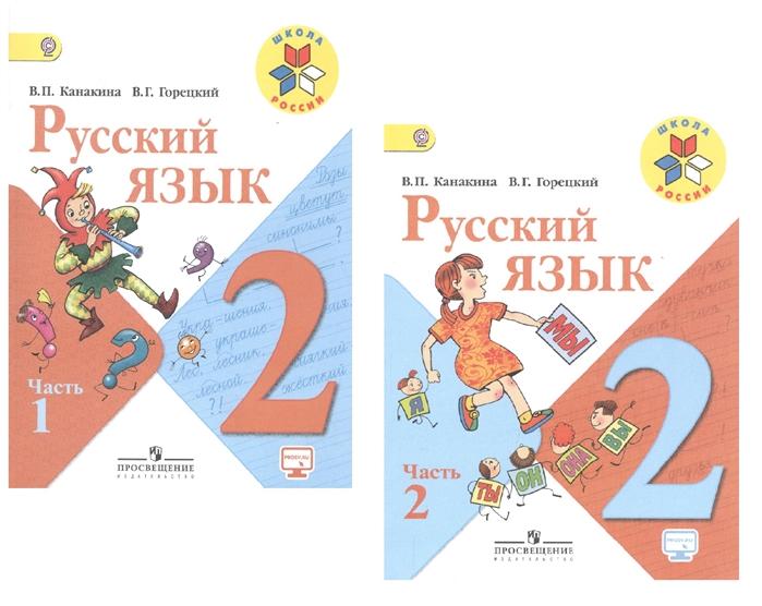 цена Канакина В., Горецкий В. Русский язык 2 класс УМК Школа России Учебник комплект из 2 книг