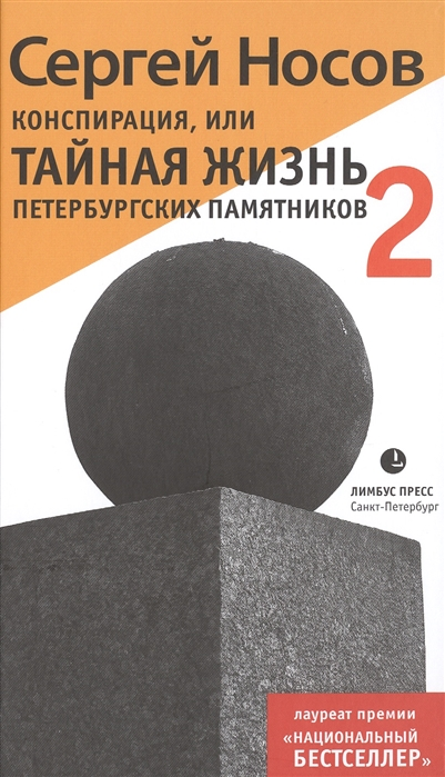 цена на Носов С. Конспирация или тайная жизнь петербургских памятников-2