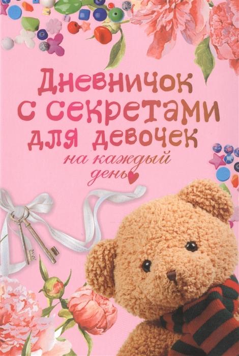 Парнякова М. Дневничок с секретами для девочек гель для удаления кутикулы 5 мл morizo manicure line