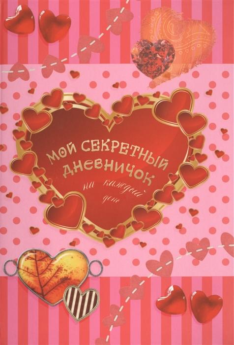 Парнякова М. Мой секретный дневничок мой секретный единорог книга 5 у н