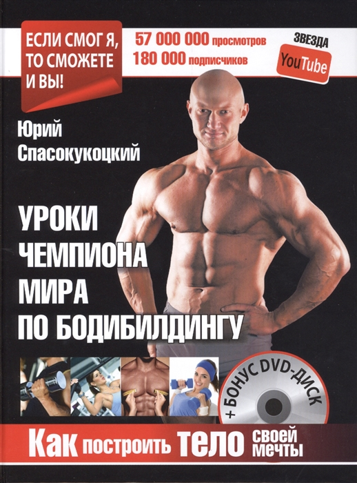 Спасокукоцкий Ю. Уроки чемпиона мира по бодибилдингу DVD