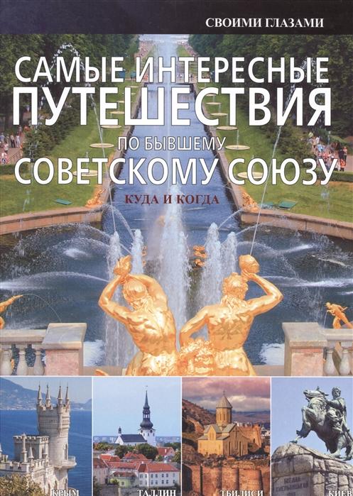 Мерников А. Самые интересные путешествия по бывшему Советскому Союзу