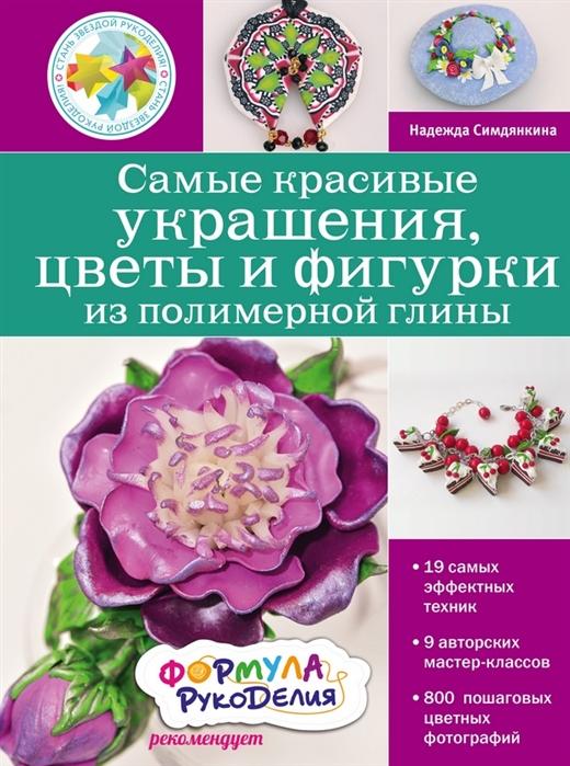 Симдянкина Н. Самые красивые украшения цветы и фигурки из полимерной глины цены