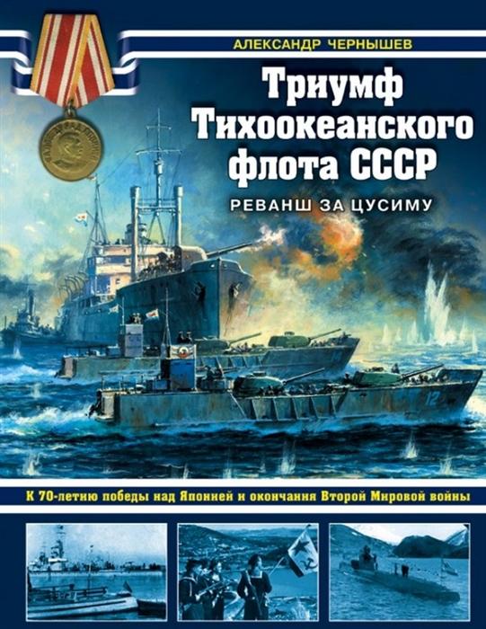 Чернышев А. Триумф Тихоокеанского флота СССР Реванш за Цусиму