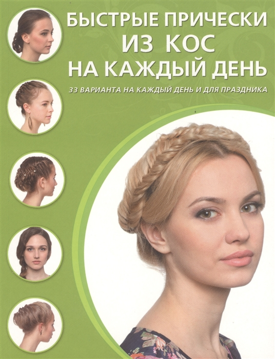 Крашенинникова Л. (ред.) Быстрые прически из кос на каждый день 33 варианта на каждый день и для праздника макияж для блондинок 23 варианта на каждый день и для праздника