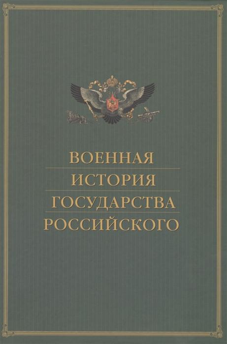 Золотарев В. и др. Военная история государства Российского