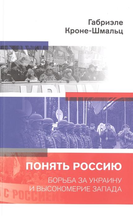 Понять Россию Борьба за Украину и высокомерие Запада
