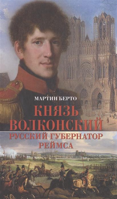 Берто М. Князь Волконский - русский губернатор Реймса волконский м мальтийская цепь