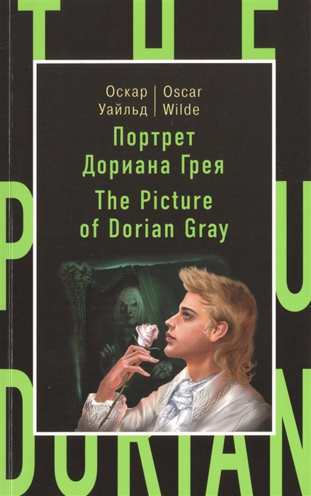 цены на Wilde O. Портрет Дориана Грея The picture of Dorian Gray  в интернет-магазинах