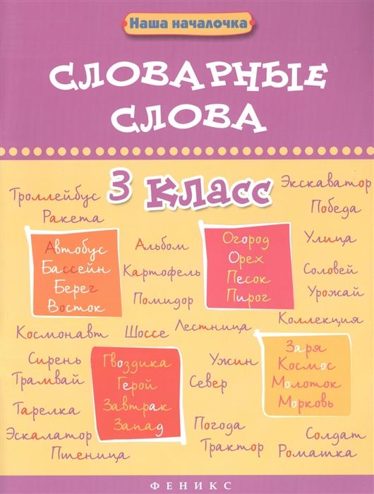 Елынцева И Словарные слова 3 класс