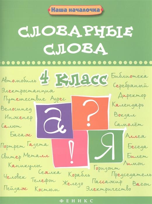 Елынцева И Словарные слова 4 класс елынцева и словарные слова 3 класс
