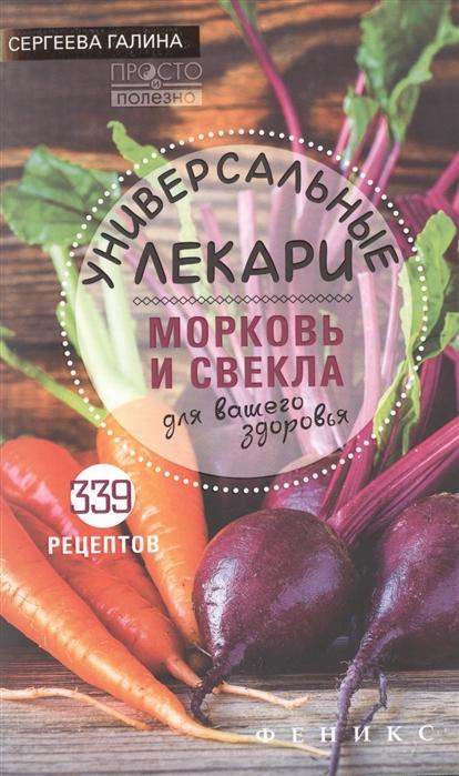 Сергеева Г. Универсальные лекари Морковь и свекла анна белякова картофель морковь свекла