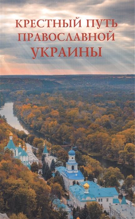 Хитров А. (сост.) Крестный путь православной Украины крестный путь игумена бориса