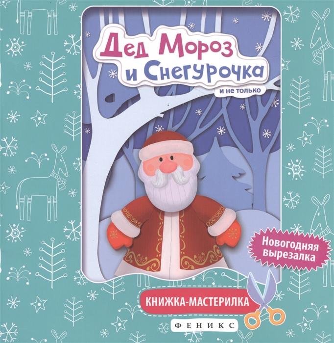 Купить Дед Мороз и Снегурочка Книжка-мастерилка, Феникс, Поделки и модели из бумаги. Аппликация. Оригами