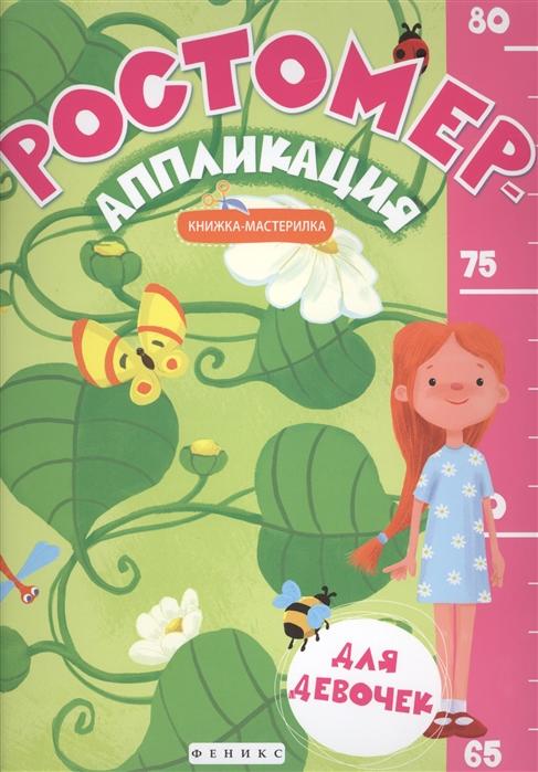 Купить Ростомер-аппликация для девочек, Феникс, Поделки и модели из бумаги. Аппликация. Оригами