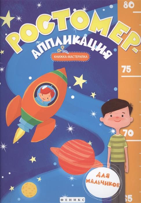 Купить Ростомер-аппликация для мальчиков, Феникс, Поделки и модели из бумаги. Аппликация. Оригами