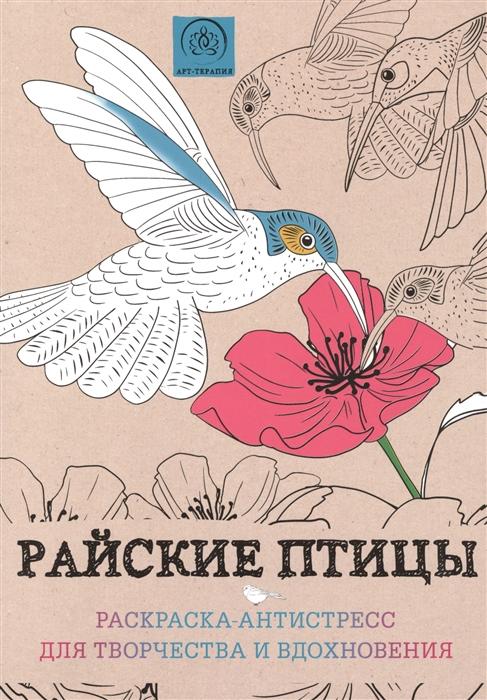 Полбенникова А. (ред.) Райские птицы Раскраска-антистресс для творчества и вдохновения