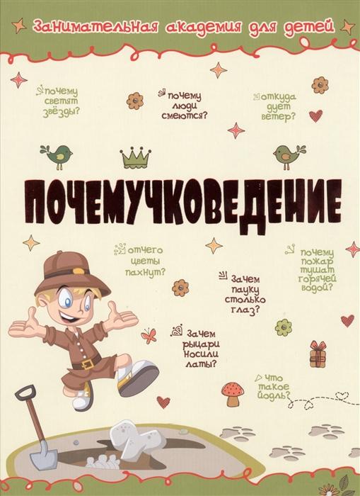Мерников А., Попова И. Почемучковедение