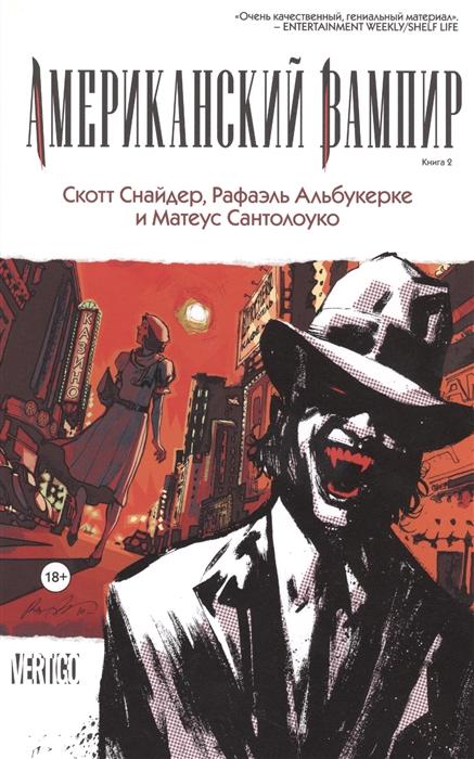 Снайдер С., Альбукерке Р., Сантолоуко М. Американский вампир Книга 2 Графический роман цены онлайн