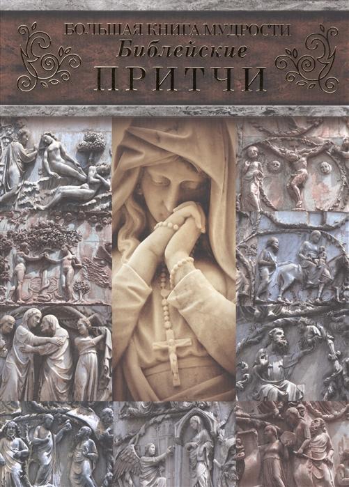 Лясковская Н. Большая книга мудрости Библейские притчи все цены