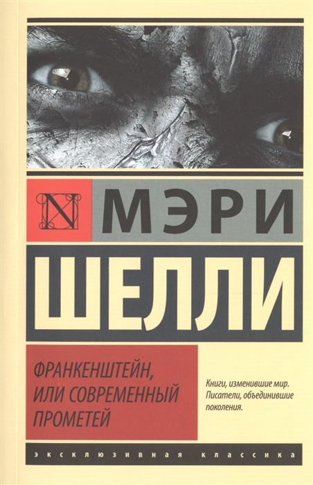 цены Шелли М. Франкенштейн или Современный Прометей