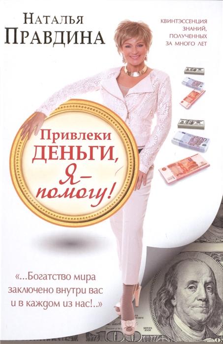 Правдина Н. Привлеки деньги я - помогу