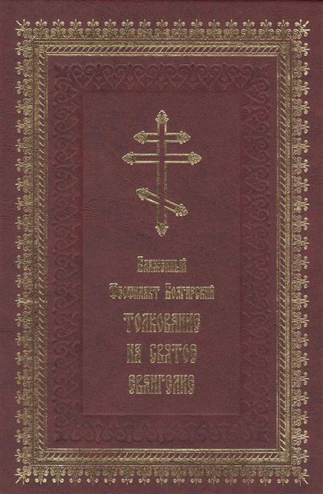 Блаженный Феофилакт Болгарский Толкование на Святое Евангелие