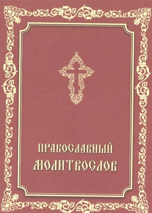 Молотников Д. (ред.) Православный молитвослов