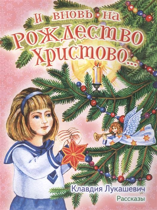 Лукашевич К. И вновь на Рождество Христово к в лукашевич сиротская доля