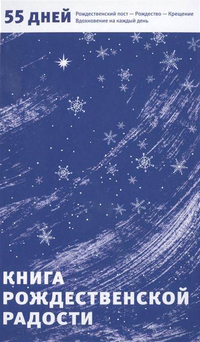 Логунов А. (сост.) Книга рождественской радости александр логунов книга пасхальной радости 50 дней от пасхи до пятидесятницы вдохновение на каждый день