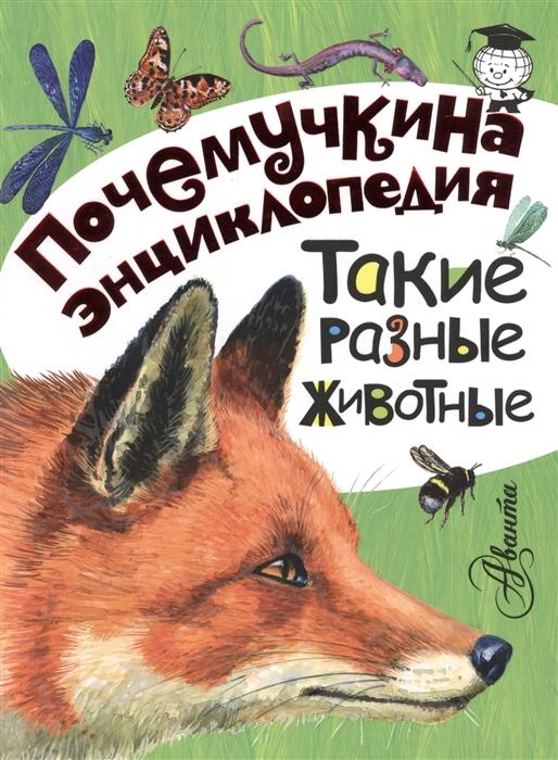 Танасийчук В. Такие разные животные