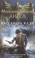 Адские Механизмы. Книга I. Механический ангел