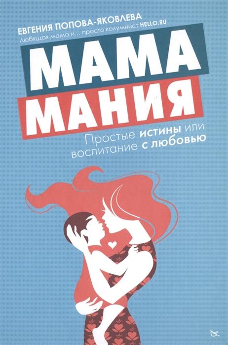 Попова-Яковлева Е. Мамамания Простые истины или воспитание любовью е яковлева темные искусства