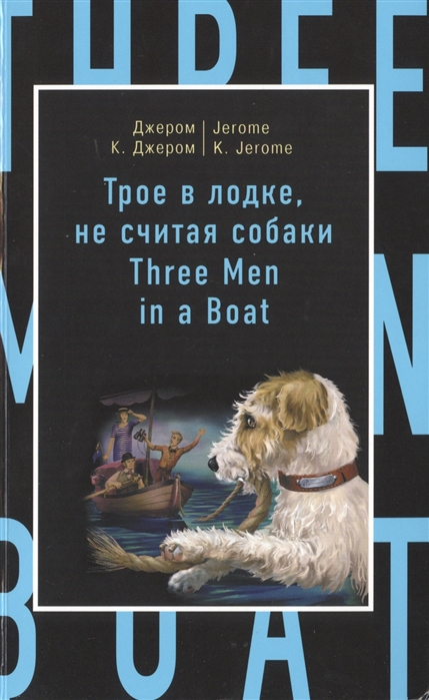 Джером К. Дж. Трое в лодке не считая собаки Three Men in a Boat To Say Nothing of the Dog джером джером клапка трое в лодке не считая собаки there men in a boat to say nothing of the dog 4 уровень