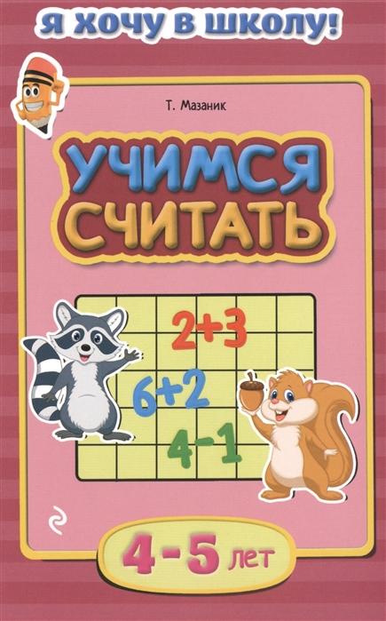 Мазаник Т., Мовчанский К., Сербаева Г. Учим буквы 3-4 года