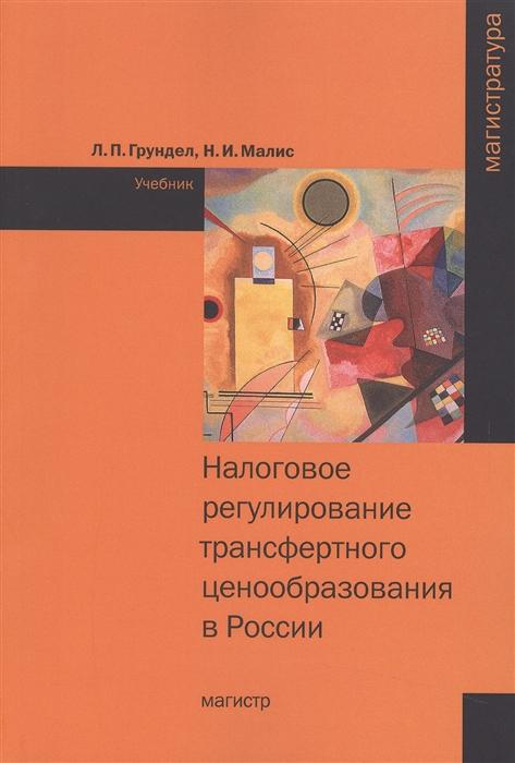 Налоговое регулирование трансфертного ценообразования в России Учебник