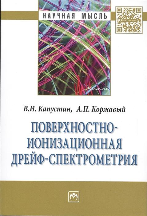 Поверхностно-ионизационная дрейф-спектрометрия Монография