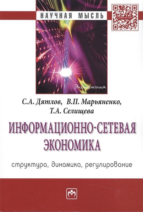 Дятлов С., Марьяненко В., Селищева Т. Информационно-сетевая экономика структура динамика регулирование