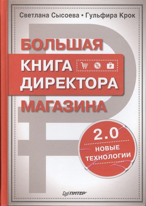 Большая книга директора магазина 2 0 Новые технологии