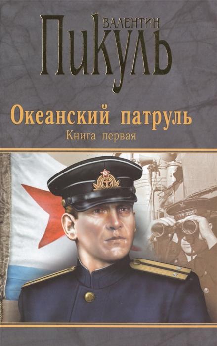 Океанский патруль Книга первая Аскольдовцы