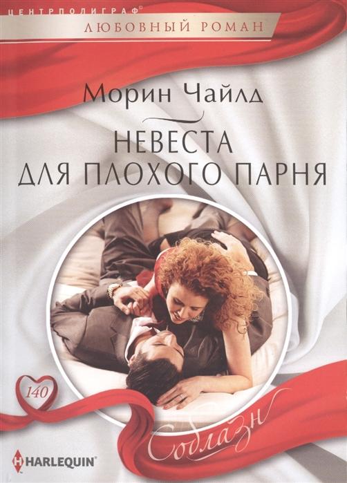 Чайлд М. Невеста для плохого парня Роман цена 2017